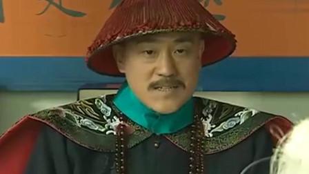 《嘉庆传奇》嘉庆皇帝册封皇后的典礼,不料和珅当场怀疑诏书写错了!