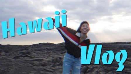Vlog 28  冬天的夏威夷差点被吹跑了~ 大岛火山公园