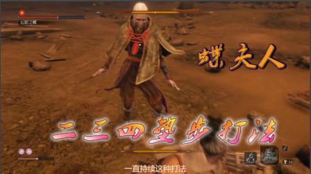 """""""游戏真好玩""""只狼:蝶夫人超easy打法,用时三分钟解决战斗"""