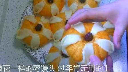 美食分享,枣馒头像花一样的做法,过年能用得上,没有添加剂,全家都爱吃
