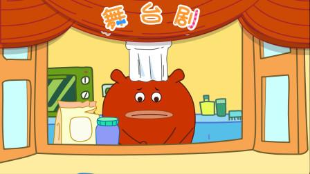 咕力咕力舞台剧 姜饼人 红咕力做了美味的饼干