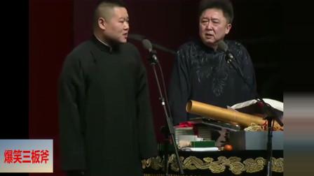 岳云鹏最经典现挂,烧饼直接冲上台,于谦:圆规的儿子上来了