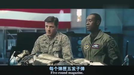 罗德上校钢铁爱国者,什么武器都想装上去,钢铁侠愿意不