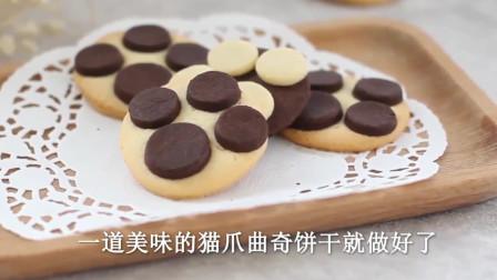 曲奇饼干怎么做