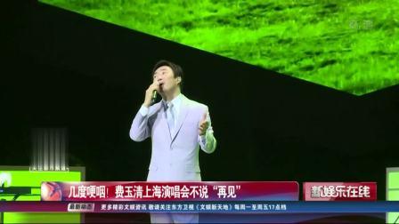 """几度哽咽 费玉清上海演唱会不说""""再见"""" SMG新娱乐在线 20190402 高清版"""