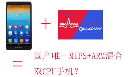 联想的ARM+MIPS混合双路CPU手机——A890e