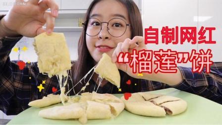 """【吃秀】网红芝士""""榴莲""""饼! 拉丝狂魔"""