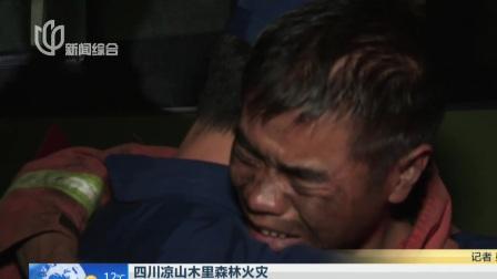 上海早晨 2019 四川凉山木里森林火灾:英雄归来  消防员同伴今天凌晨返回营地