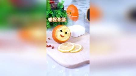 清润化痰, 中和开胃的香橙蒸蛋, 橙香四溢, 你还不快来一个?