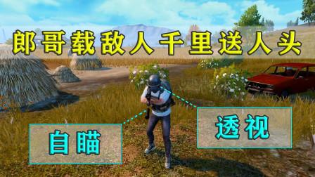 刺激战场:郎哥载敌人千里送人头,路上偶遇幽灵,最后令人气愤!