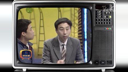 """爆款段子!""""长腿欧巴""""冯巩首触《综艺大观》"""