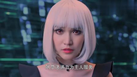 很纯很暧昧:李博亮夺得眼镜,阿尔法被重组,一切就要完了么?