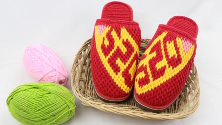 我爱你520花样毛线棉拖鞋钩针编织视频