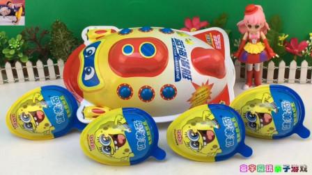 宣宇爱玩奇趣蛋玩具 第一季 海绵宝宝奇趣蛋拆玩具!巴啦啦小魔仙分享卡通出奇蛋