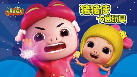 天天爱玩具 超好玩猪猪侠卡通南瓜面具