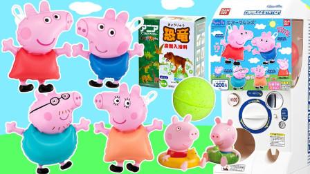 小猪佩奇气球扭蛋喷水玩具和恐龙泡澡球