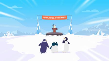 为何从飞行学院毕业的企鹅们出来后竟然满是伤痕?