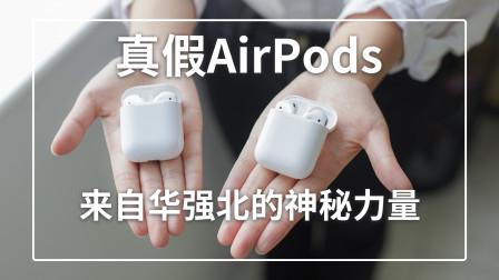 真假AirPods大战:279的华强北AirPods真能音质做工两开花?