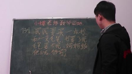 小学二年级数学应用题,在遇到比较数量大小问题,把比较量先求出