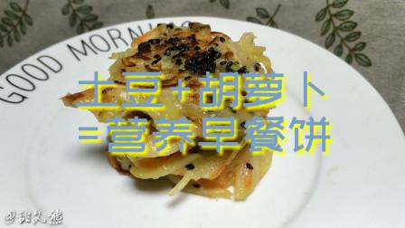 土豆胡萝卜早餐蔬菜饼-五分钟即可制作的简单营养的早餐
