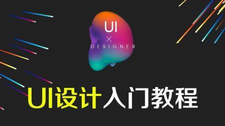 UI设计应用-首图设计风格&案例实操