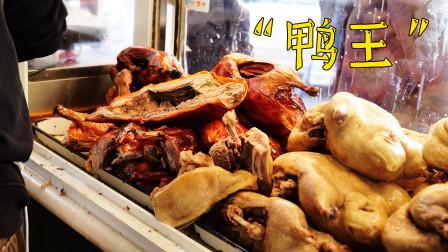 """南京40年""""鸭王"""",周杰伦都来吃!每天限量100只,开门就排队"""