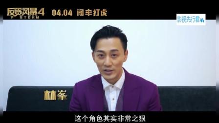 《反贪风暴4》曝光粤语制作特辑,原声解锁精彩幕后拍摄花絮