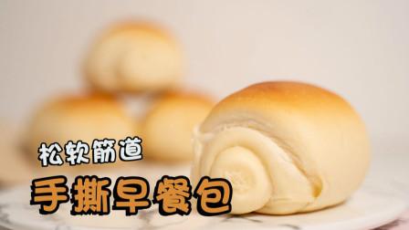 做一道基础的面包,不加馅料,可以撕着吃的筋道早餐包