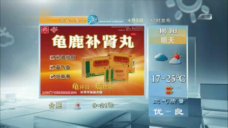 20190403广东天气预报 广东天气预报 20190403 高清版