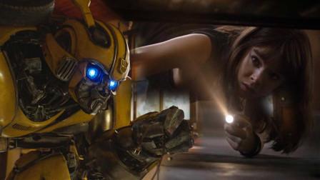 《大黄蜂》竟然会失忆!好莱坞与韩剧少女与香车激情碰撞