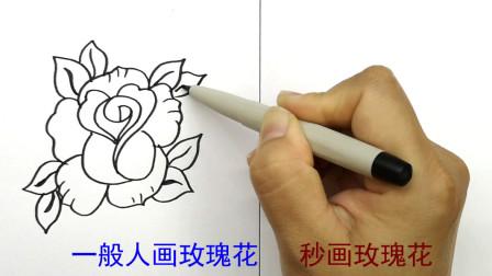 一般人画玫瑰花VS秒画玫瑰花,秒画的方法真妙!