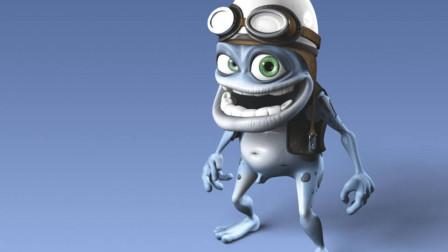 疯狂的青蛙又来了,最新火爆DJ舞曲!