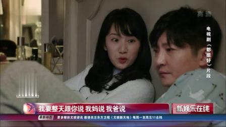 """苏明成、朱丽:《都挺好》里的一对""""欢喜冤家"""" SMG新娱乐在线 20190403 高清版"""