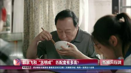 """郭京飞和""""苏明成""""匹配度有多高? SMG新娱乐在线 20190403 高清版"""