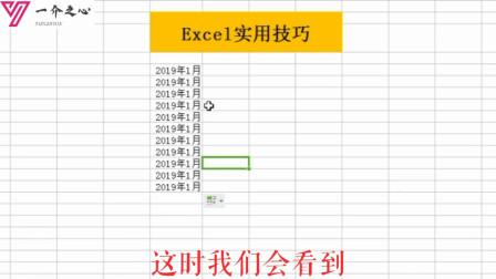 办公软件excel实用技巧,利用填充一分钟快速制作年月日