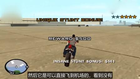 单机游戏:摩托车玩特技有一个隐藏小山坡你知道吗?直接飞去机场