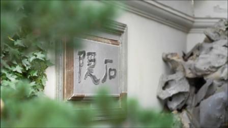 这对夫妻在南京造了座园林,把三餐四季活成诗歌!