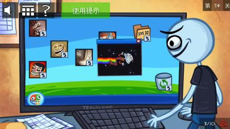 解谜游戏:小伙在家看小视频,如何让电脑机?