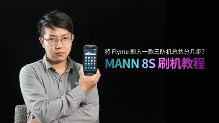 将 Flyme 刷入一款三防机总共分几步?