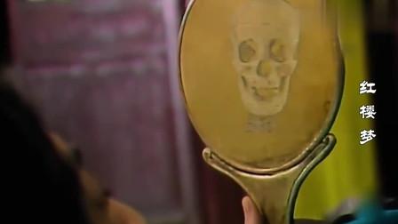 贾瑞用照妖镜现出王熙凤真身,竟是粉红骷髅怪