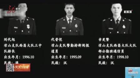 致敬!30名凉山火灾牺牲人员的被公布,年龄最小的仅18岁