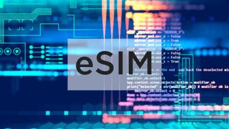 SIM卡已成过去式?联通推出eSIM,再也不用觉得换卡麻烦了!
