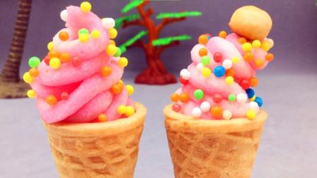 DIY手工食玩 冰淇淋脆筒趣味食玩