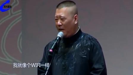 郭德纲:我现在就像个WIFI一样,都蹭我啊!