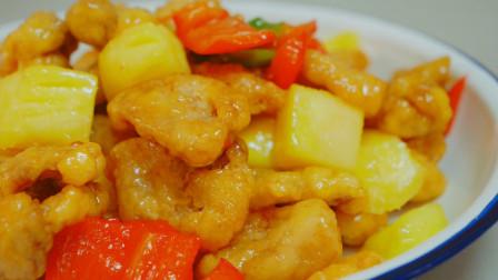 菠萝咕噜肉的家常做法,步骤详细,做法简单,看的流口水了