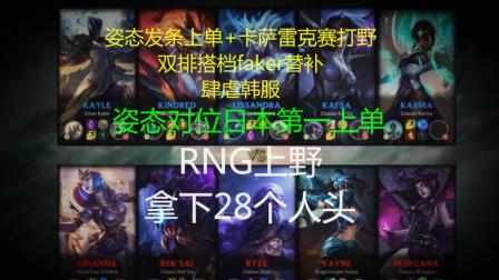 LOL:RNG卡萨姿态双排、卡萨砍瓜切菜、姿态暴打日本第一上单
