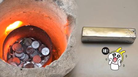 大叔对1000个硬币进行融化,结果冷却完成后,成了两块硬币砖