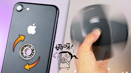 厉害了!小伙把手机改装成指尖陀螺,这旋转起来的速度有多快?