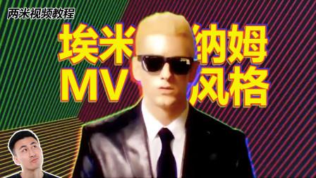 制作埃米纳姆MV故障风,不会唱rap也能和姆爷一样帅