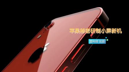 期待!苹果秘密研制新款小屏手机,今年秋季上市